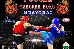 чемпионат России по тайскому боксу 2012