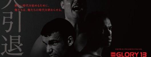 glory-13-japanese-version