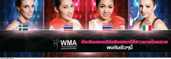 wma-finals-2