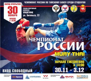 ЧР по тайскому боксу среди студентов 2017