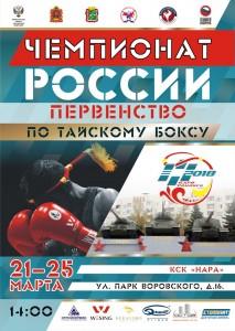 Чемпионат и Первенство России по тайскому боксу 2018