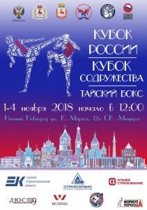 Кубок России по муай тай 2018