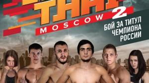 Турнир MuayThai Moscow  24 ноября
