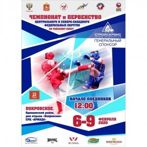 Чемпионат и Первенство по тайскому боксу 2020 ЦФО